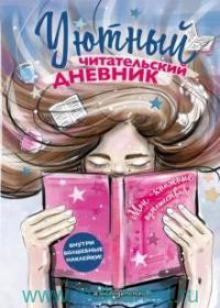 Уютный читательский дневник : мои книжные путешествия