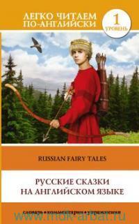 Русские сказки на английском языке = Russian Fairy Tales : Уровень 1