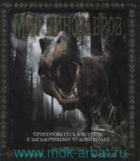 Мир динозавров : Приготовьтесь к встрече с загадочными чудовищами