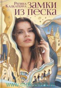 Замки из песка : роман