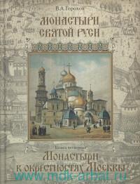 Монастыри Святой Руси. В 9 кн. Кн.4. Монастыри в окрестностях Москвы