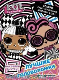 L.O.L. Surprise. Лучшие головоломки для девочек. Собери свою коллекцию кукол L.O.L.  (с наклейками)