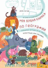 Моя первая книжка по географии : История кругосветного путешествия плюшевых игрушек по их квартире