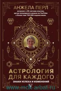 Астрология для каждого : знаки успеха и изменений