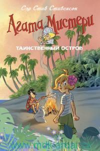 Агата Мистери. Таинственный остров : роман