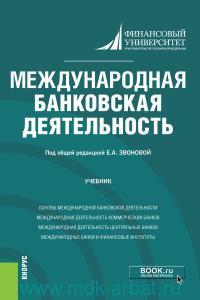 Международная банковская деятельность : учебник