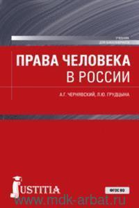 Права человека в России : учебник