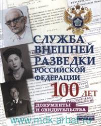 Служба внешней разведки Российской Федерации 100 лет : документы и свидетельства