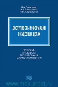 Доступность информации о судебных делах : проблемы правового регулирования и правоприменения