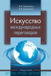 Искусство международных переговоров : учебное пособие