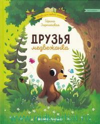 Друзья медвежонка : сказка