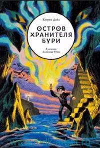 Остров Хранителя бури : роман