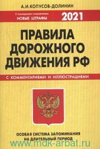 Правила дорожного движения РФ. Особая система запоминания (с последними изменениями на 2021 год)