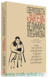 Сверхповесть «Зангези» Велимира Хлебникова : новая текстология, комментарий, рецепция : документы, исследования, иллюстрации