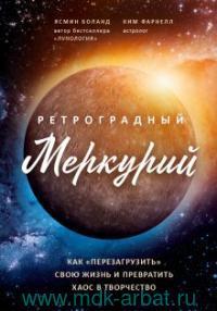 Ретроградный Меркурий : как обратить хаос в творчество и совершить «перезагрузку» своей жизни