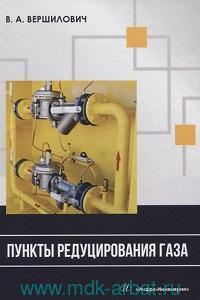 Пункты редуцирования газа : учебное пособие