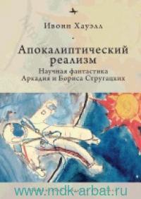 Апокалиптический реализм : научная фантастика Аркадия и Бориса Стругацких