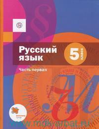 Русский язык : 5-й класс : учебник для учащихся общеобразовательных организаций. В 2 ч. Ч.1
