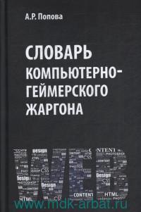 Словарь компьютерно-геймерского жаргона (лексическое и фразеологическое представление реалий, связанных с компьютерными технологиями)
