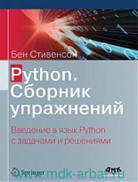 Python. Сборник упражнений. Введение в язык Python с задачами и решениями