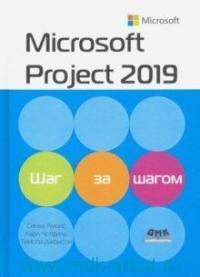Microsoft Project 2019. Шаг за шагом