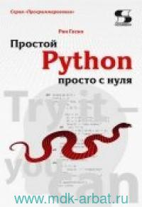 Простой Python просто с нуля