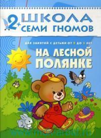 На лесной полянке : для занятий с детьми от 2 до 3 лет