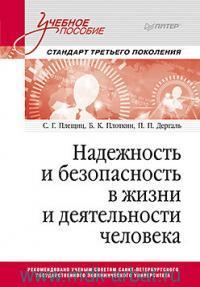 Надежность и безопасность в жизни и деятельности человека : учебное пособие : стандарт третьего поколения