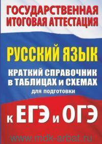Русский язык : краткий справочник в таблицах и схемах : для подготовки к ЕГЭ и ОГЭ