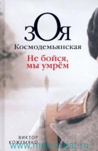 Зоя Космодемьянская. Не бойся, мы умрем