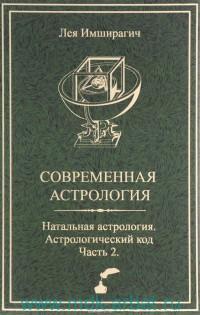 Современная астрология. Натальная астрология. Астрологический код. Ч.2