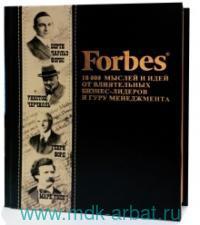 Forbes Book : 10000 мыслей и идей от влиятельных бизнес-лидеров и гуру менеджмента