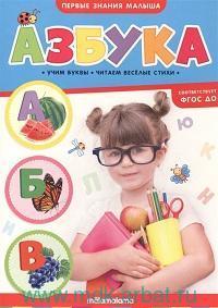 Азбука : книжка-картонка