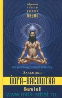 Йога-Васиштха. Кн.1 и 2