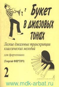 Букет в джазовых тонах. Вып.2 : легкие джазовые транскрипции классических мелодий для фортепиано : переложение Г. И. Фиртича