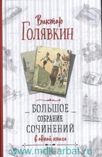 Большое собрание сочинений в одной книге : рассказы, повесть, роман