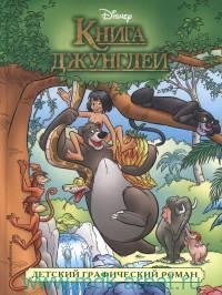 Книга Джунглей : детский графический роман