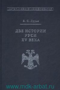 Две истории Руси XV века