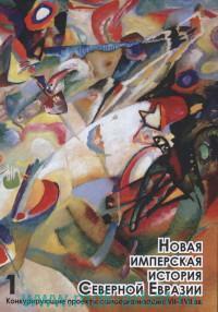 Новая имперская история Северной Евразии : в 2 т.