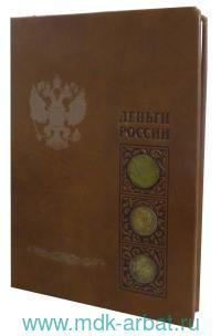 Деньги России : альбом-каталог