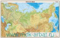 Россия : физическая карта : М 1:9 500 000 : артикул 166 (90х58 см)
