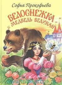 Белоснежка и Медведь великан