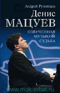 Денис Мацуев. Озвученная музыкой судьба