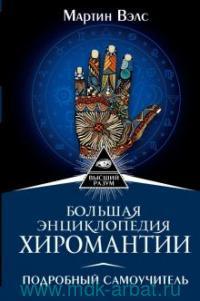 Большая энциклопедия хиромантии : полный самоучитель