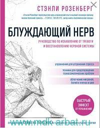 Блуждающий нерв : руководство по избавлению от тревоги и восстановлению нервной системы
