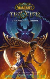 World of Warcraft. Traveler: Сияющий клинок : фантастический роман