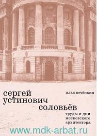 Сергей Устинович Соловьёв : труды и дни московского архитектора