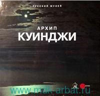 Архип Куинджи : из собрания Русского музея : Альманах. Вып.550