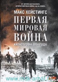 Первая мировая война : Катастрофа 1914 года