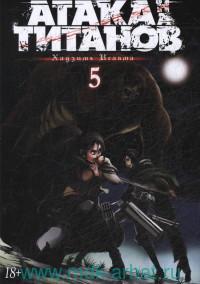 Атака на титанов. Т.5. Кн.9-10 : манга